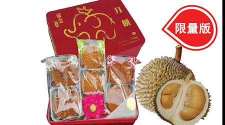 Black Thorn Durian Mooncake * Set C